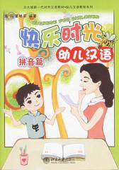 快乐时光幼儿汉语——拼音篇(仅适用PC阅读)