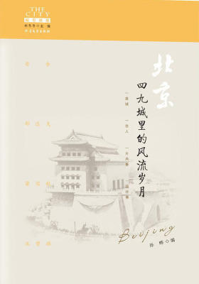 北京:四九城里的风流岁月