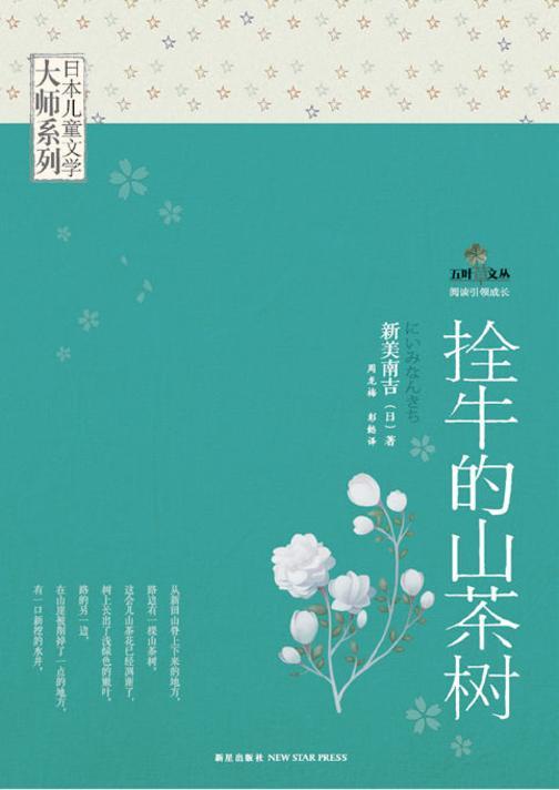 日本儿童文学大师系列:栓牛的山茶树