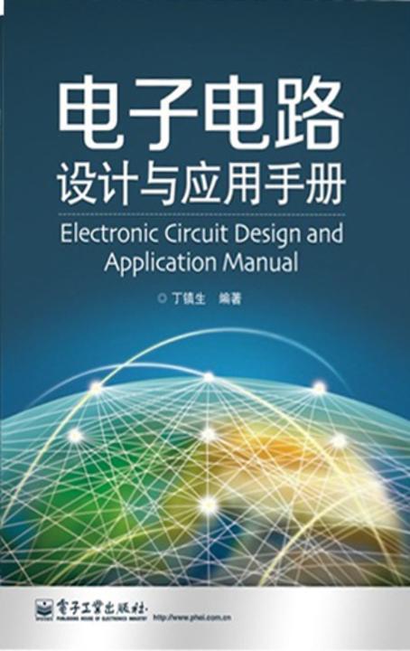 电子电路设计与应用手册