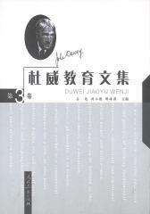 杜威教育文集(第3卷)