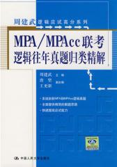 MPA/MPAcc联考逻辑往年真题归类精解