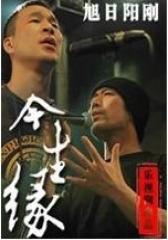 今生缘(影视)