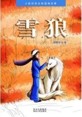 雪狼(试读本)