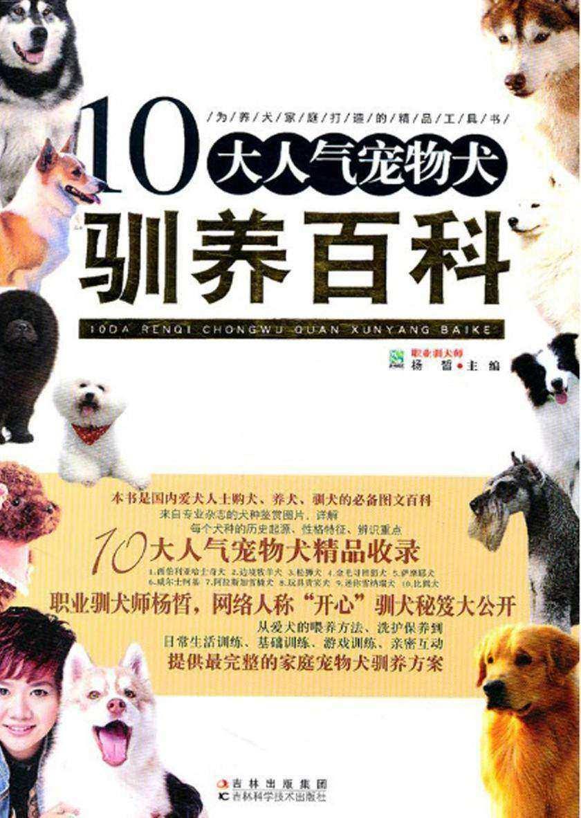 10大人气宠物犬驯养百科(仅适用PC阅读)