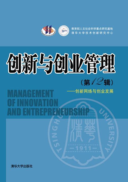 创新与创业管理(第12辑)——创新网络与创业发展