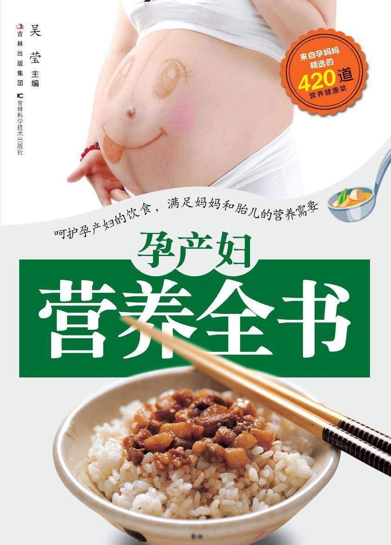 孕产妇营养全书-
