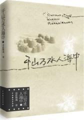 千山万水人海中(下)(试读本)