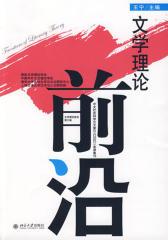 文学理论前沿(第6辑)