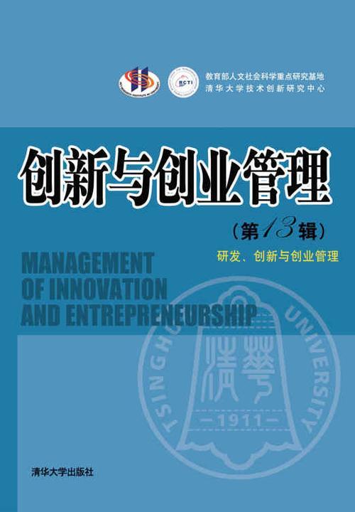 创新与创业管理(第13辑)——研发、创新与创业管理
