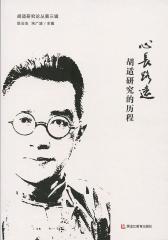 胡适研究论丛·第3辑,心长路远:胡适研究的历程