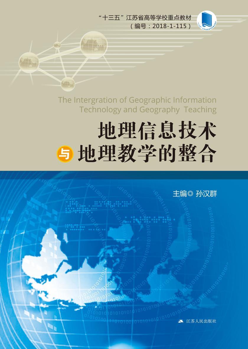 地理信息技术与地理教学的整合