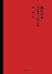 继往开来:中国画领军人物作品集.蔡超卷(仅适用PC阅读)
