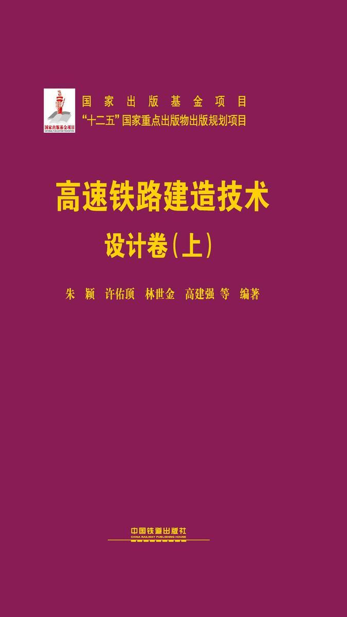 高速铁路建造技术·设计卷(上)