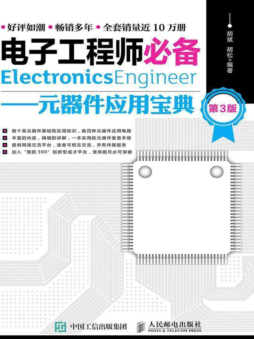 电子工程师——元器件应用宝典(第3版)