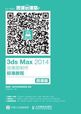 3ds Max 2014效果图制作标准教程(微课版)