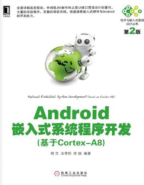 Android嵌入式系统程序开发:基于Cortex-A8(第2版)