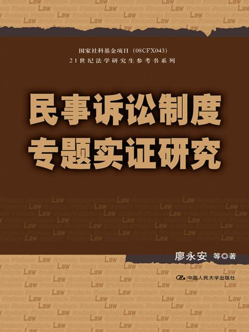 民事诉讼制度专题实证研究(21世纪法学研究生参考书系列)