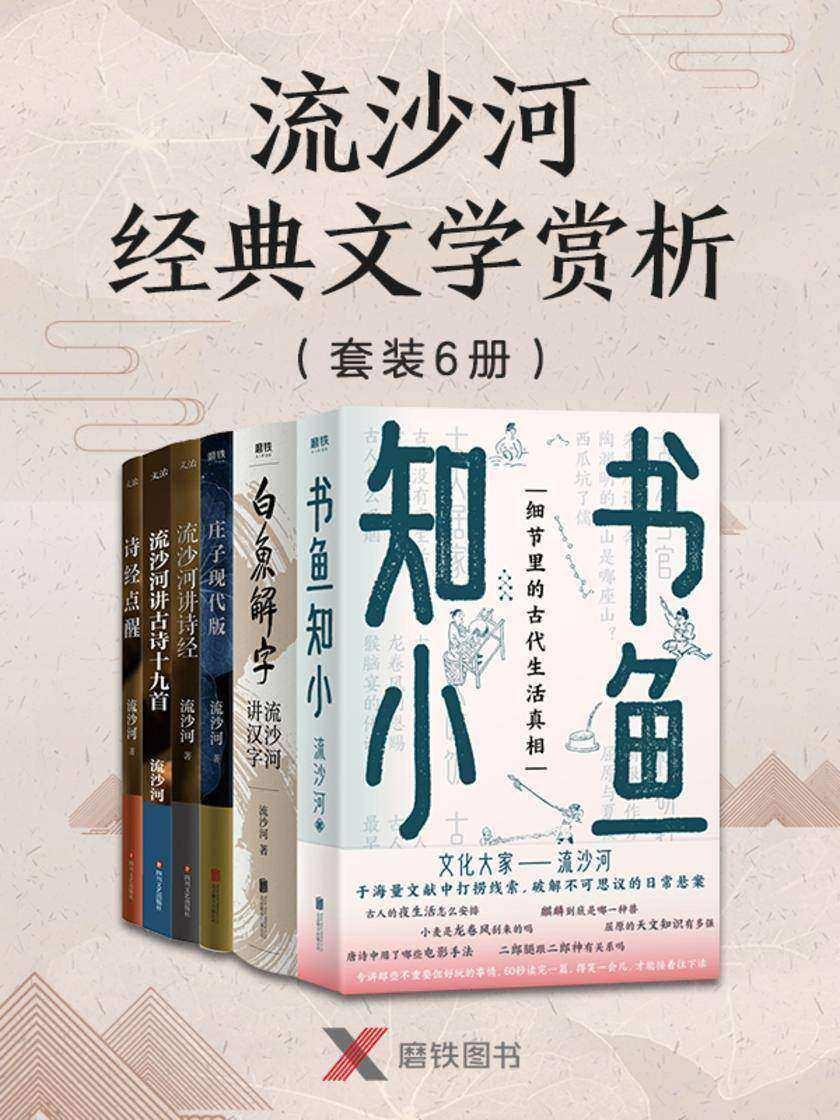 流沙河经典文学赏析(套装6册)