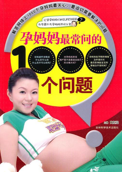 孕妈妈 常问的1000个问题