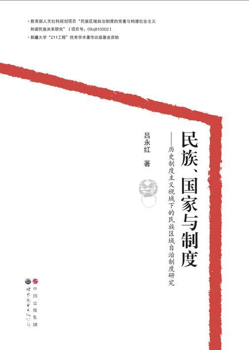 民族、国家与制度——历史制度主义视域下的民族区域自治制度研究