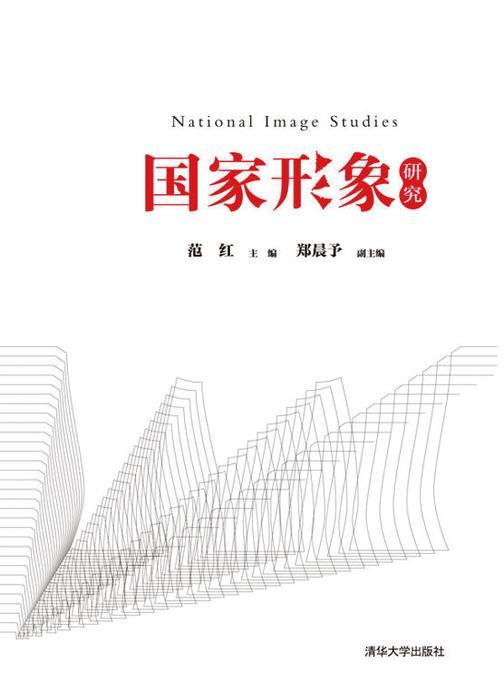 国家形象研究