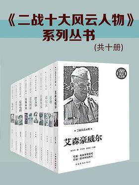 《二战十大风云人物》系列丛书(共十册)