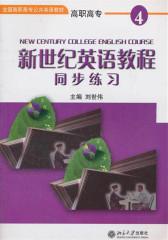 新世纪英语教程同步练习(4)(仅适用PC阅读)