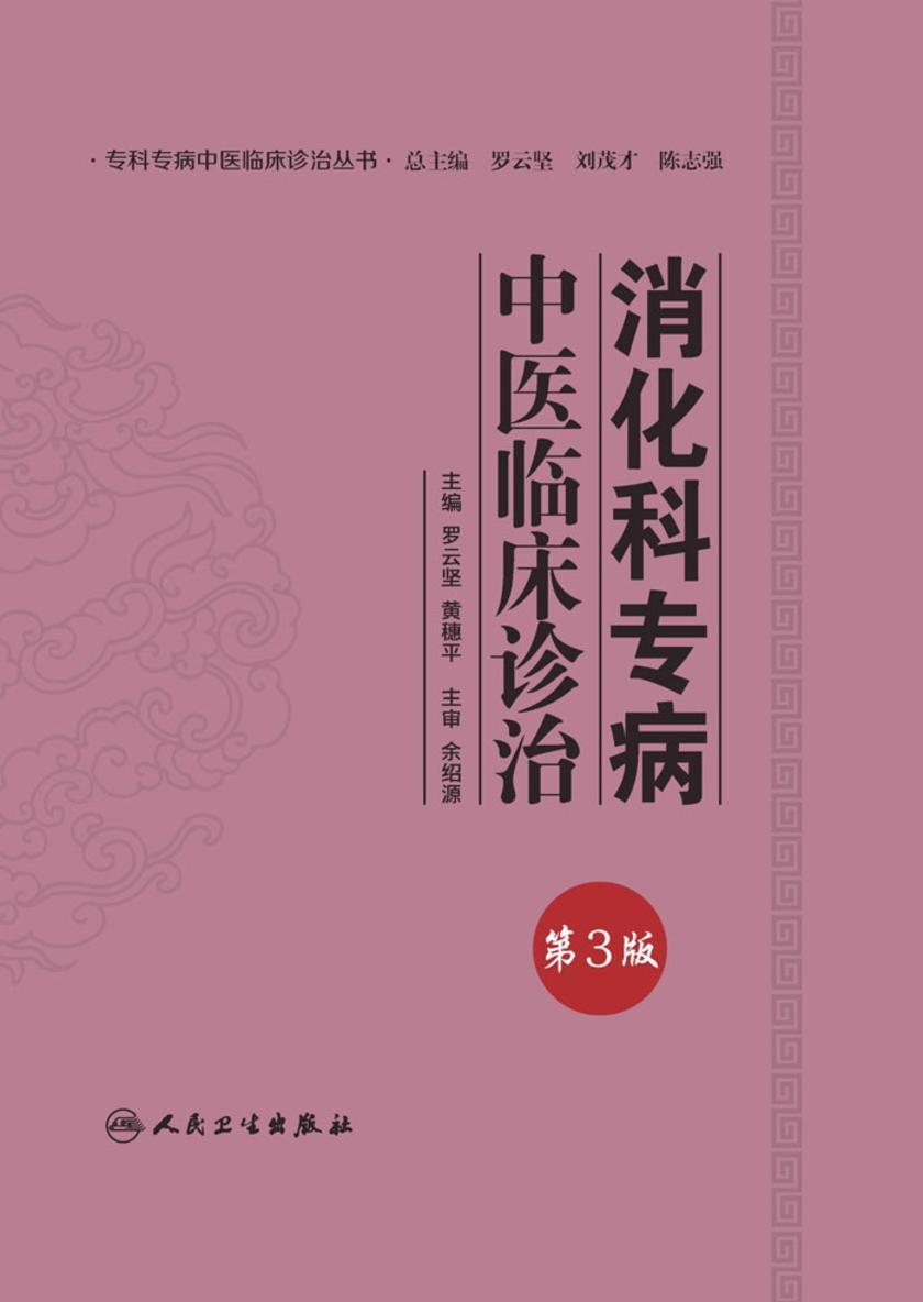 消化科专病中医临床诊治(第3版)