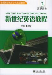 新世纪英语教程(3)(仅适用PC阅读)