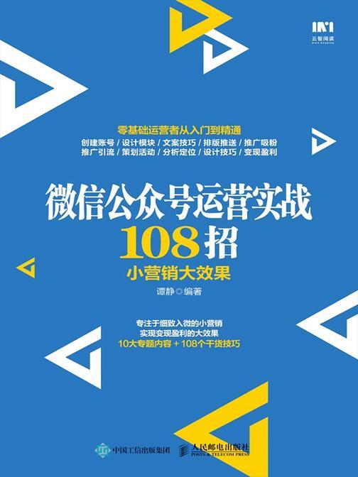 微信公众号运营实战108招 小营销大效果