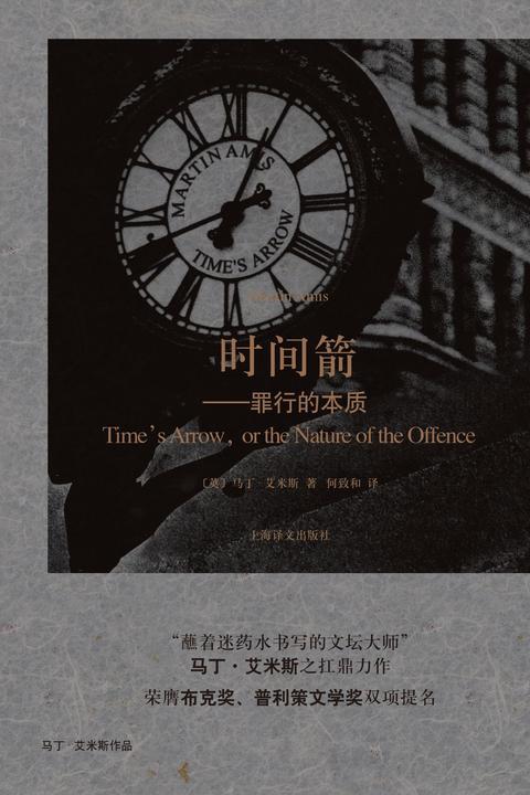 时间箭:罪行的本质(马丁·艾米斯作品)