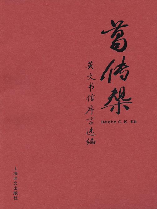 葛传椝英文书信序言选编