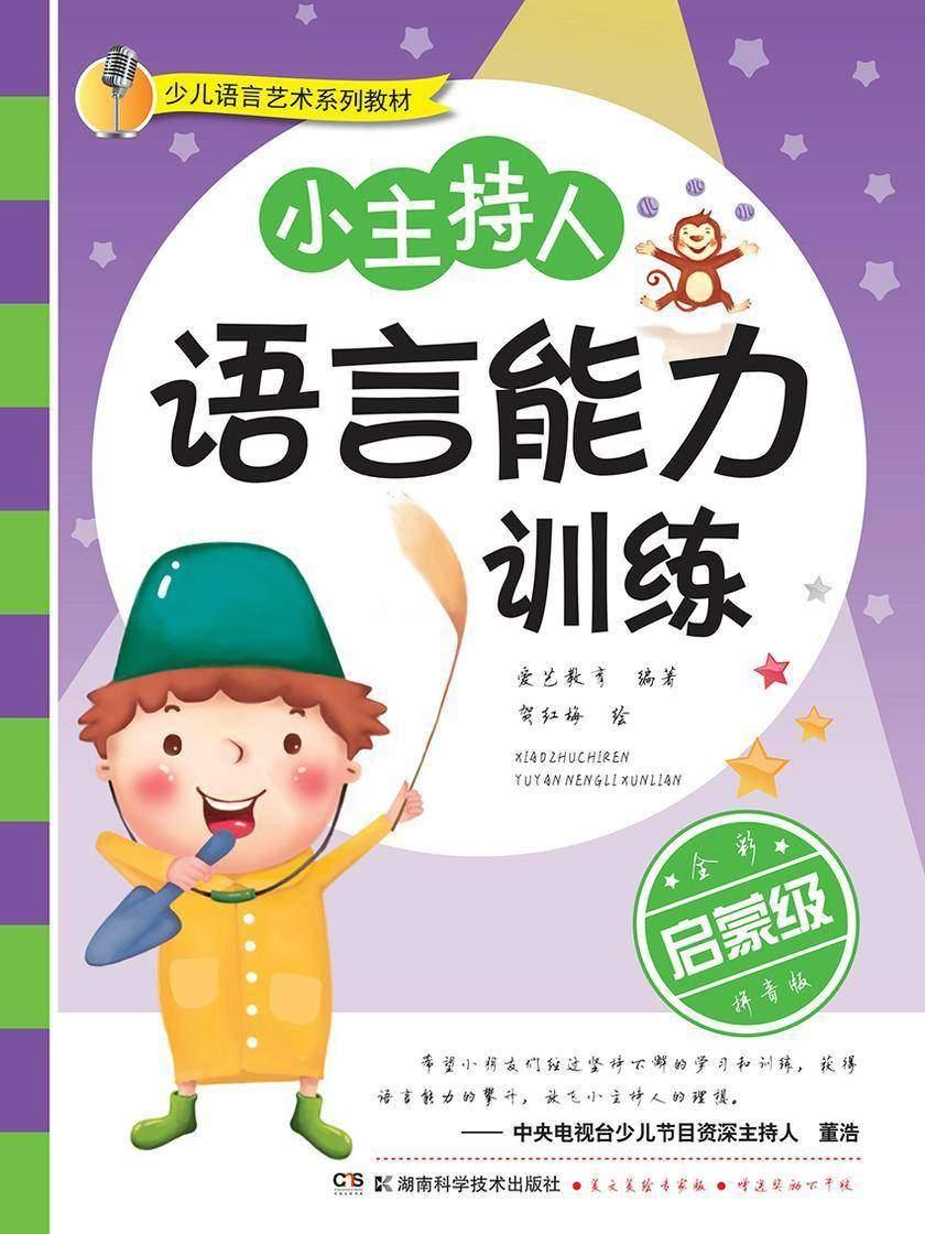 儿童语言艺术系列教材:小主持人语言能力训练(启蒙级)(孩子语言发育的关键期,父母不能错过。语言艺术,时刻影响孩子的一生)