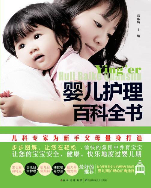 婴儿护理百科全书