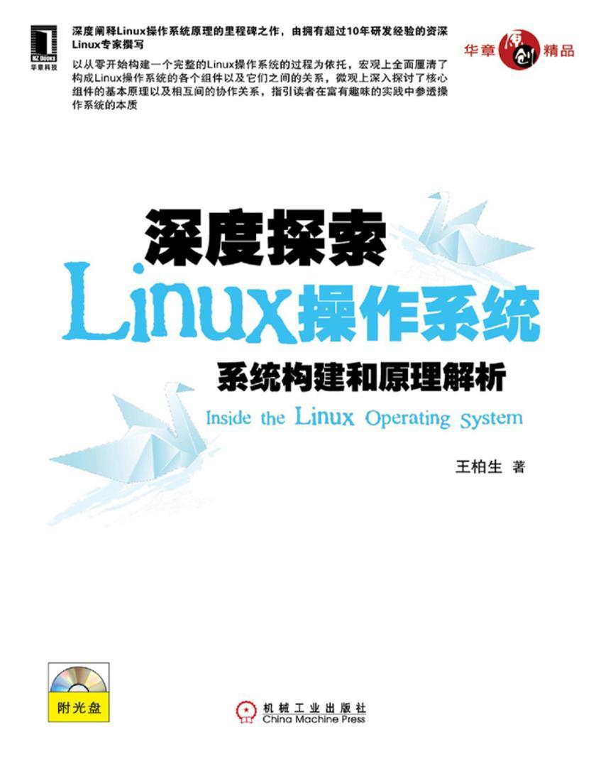 深度探索Linux操作系统:系统构建和原理解析