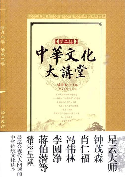 中华文化大讲堂(第二辑)