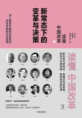 读懂中国改革.3,新常态下的变革与决策