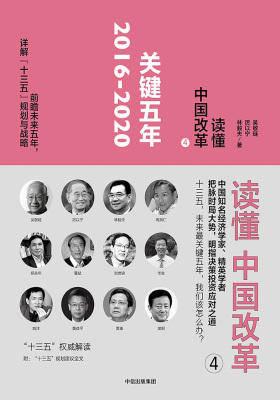 读懂中国改革.4,关键五年2016-2020