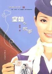 空姐的故事:京城公子篇