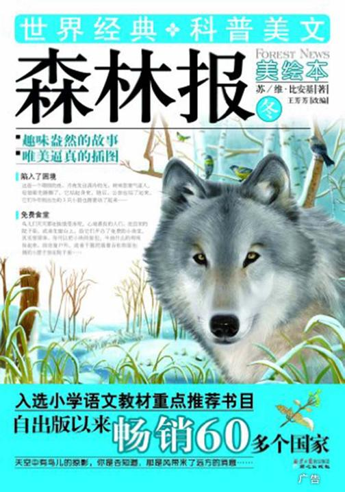 世界经典科普美文:森林报美绘本?冬