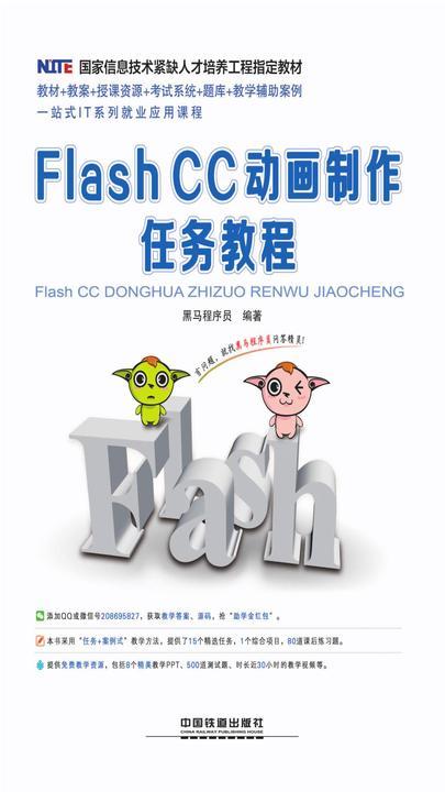 Flash CC动画制作任务教程