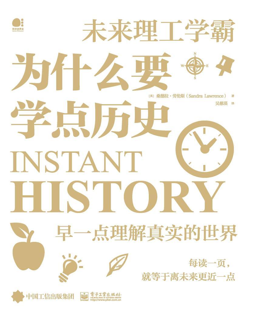 为什么要学点历史