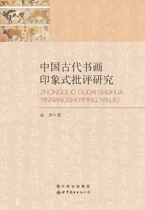 中国古代书画印象式批评研究