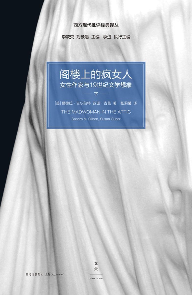(西方现代批评经典译丛)阁楼上的疯女人:女性作家与19世纪文学想象(下册)
