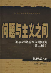 问题与主义之间——刑事诉讼基本问题研究(第二版)