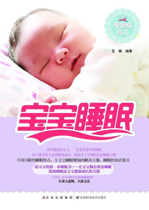 零烦恼育儿:宝宝睡眠