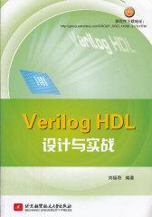 Verilog HDL设计与实战(仅适用PC阅读)