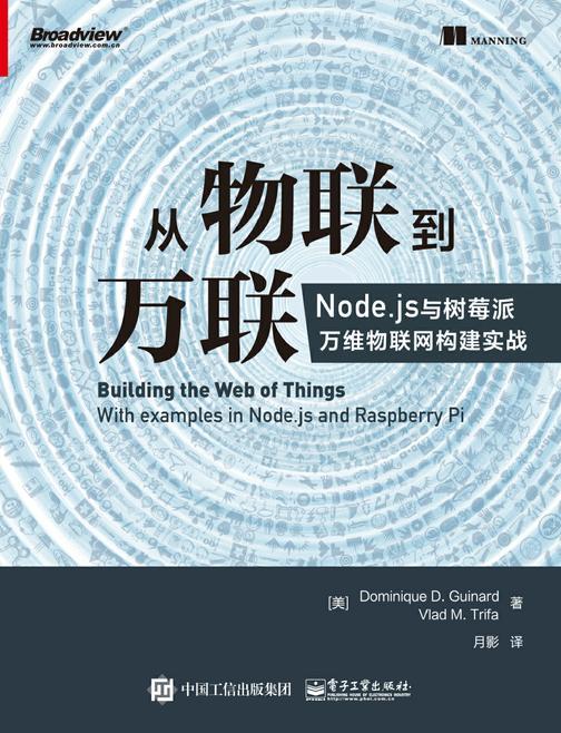 从物联到万联:Node.js与树莓派万维物联网构建实战
