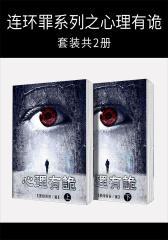 连环罪系列之心理有诡(套装共2册)